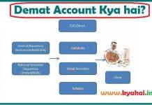 Demat account kya hai hindi me