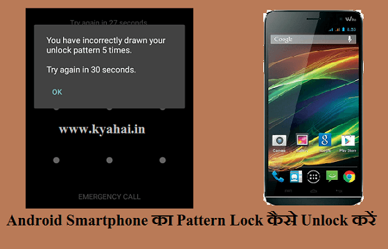 android-smartphone-pattern-lock-unlock