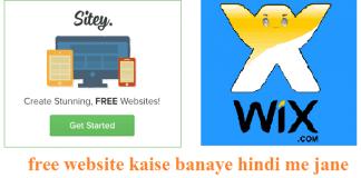 free-website-kaise-banaye