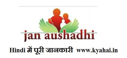 jan aushadhi scheme online application