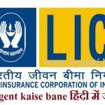 lic-agent-kaise-bane