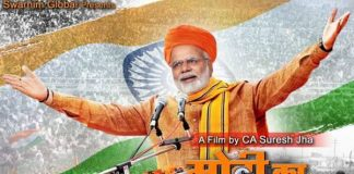 modi-ka-gaon-full-movie
