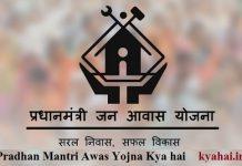 Pradhan Mantri Awas Yojna ke liye online awadan