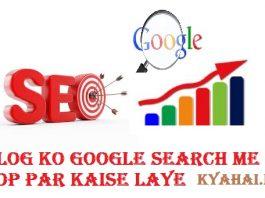 blog-ko-google-me-top-par-kaise-laye