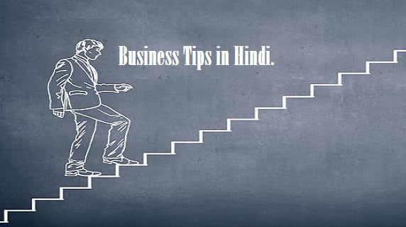 business-tips-hindi