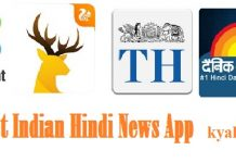 Best Indian Hindi News App