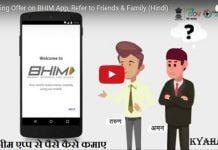Bhim App Se Paise Kaise Kamaye