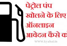 petrol-pump-kholne-ke-liye-awedan