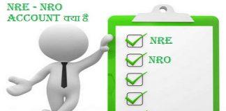 what is nre nro account in hindi