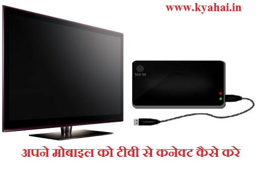 mobile phone ko tv se kaise connect kare