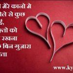 whatsapp status in hindi shayri