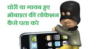 Lost mobile phone kaise find kare
