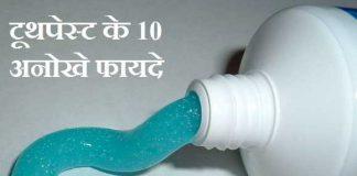 toothpaste ke fayde