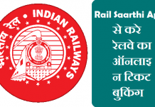 rail saarthi app online ticket booking