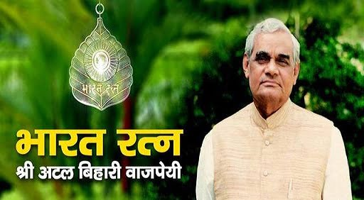 Atal Bihari Vajpayee Biography in hindi