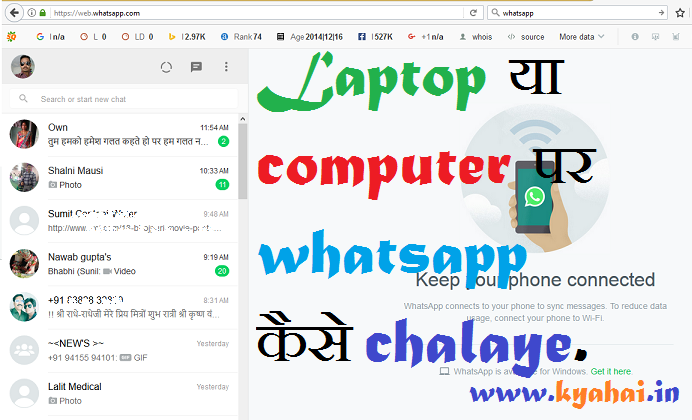 laptop par whatsapp chalana