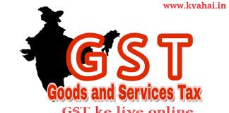GST ke liye online registration kaise kare