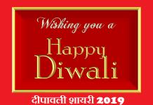 Happy Diwali Best Shayari Wishes in Hindi 2019