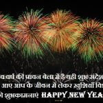 happy new year 2018 hindi status