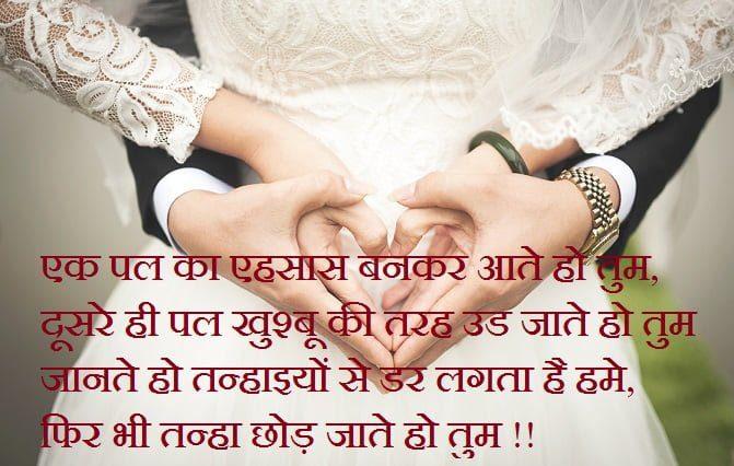 romantic love hayari for girlfriend