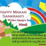 happy makar sankranti status images wishes hindi 2018