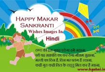 happy makar sankranti status images wishes hindi 2018