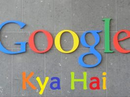 Google Kya hai - What is google in hindi