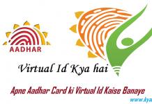 Virtual ID Generate karne ka Process in Hindi
