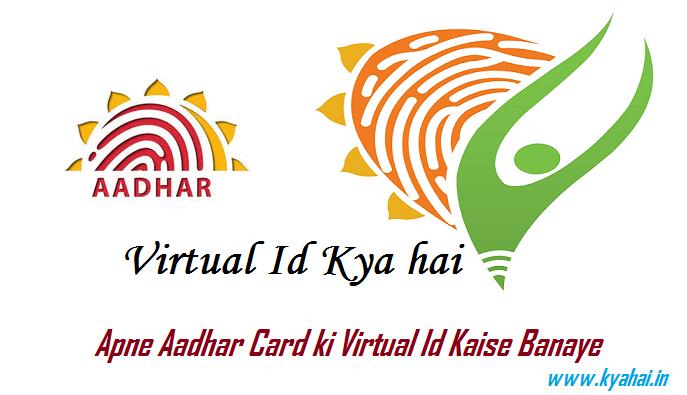Virtual Id Kya hai Apne Aadhar Card ki Virtual Id Kaise Banaye