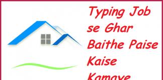 typing job se Ghar Baithe Paise Kaise Kamaye online