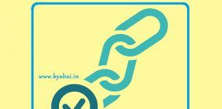 बैकलिंक क्या है What is Backlink In Hindi