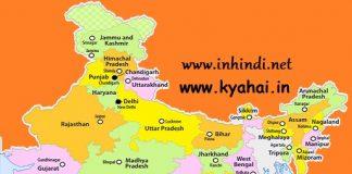Bharat Ke Rajya Name aur Unki Rajdhani ki Puri Jankari In Hindi