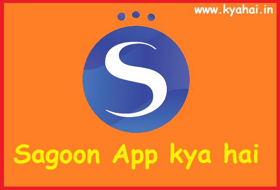 Sagoon app kya hai Download Sagoon App