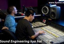 Sound Engineering kya hai साउंड इंजीनियरिंग में करियर कैसे बनाये