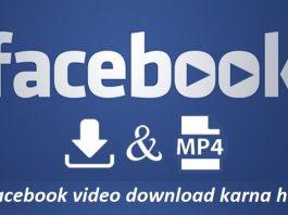 Facebook ki video download karna hai kaise kare-2019Facebook ki video download karna hai kaise kare-2019