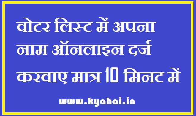 Voter List Me Name Add Karna Hai Kaise Kare