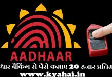 Aadhar Banking Kya hai Paise Kaise Kamaye