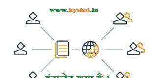 Intranet Kya hai Intranet Meaning in Hindi