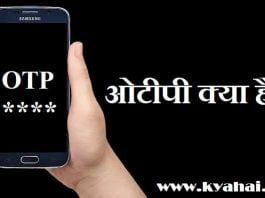 otp kya hai otp meaning hindi