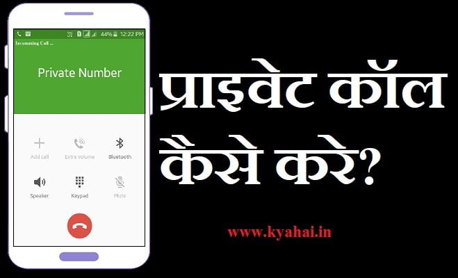 Private call kaise kare