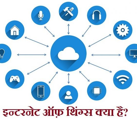 Internet of things (IOT) kya hai