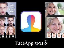 faceapp kya hai download karna hai