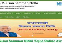PM Kisan Samman Yojna Online Awedan