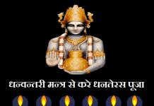Dhanvantari Mantra Dhanteras puja