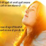 Khushi status In Hindi shayari