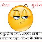 Gusse wale status in hindi