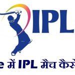 Live IPL Match Free kaise dekhe